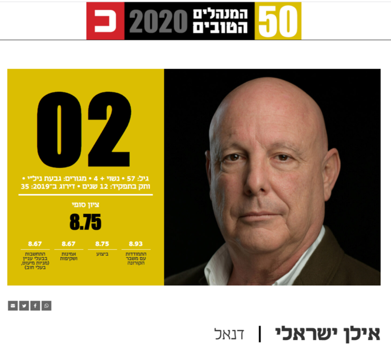 אילן ישראלי - כלכליסט