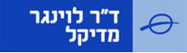 """לוגו ד""""ר לוינגר מדיקל"""