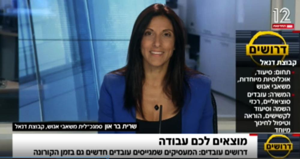 קבוצת דנאל מגייסת, חדשות 12, שרית בר און