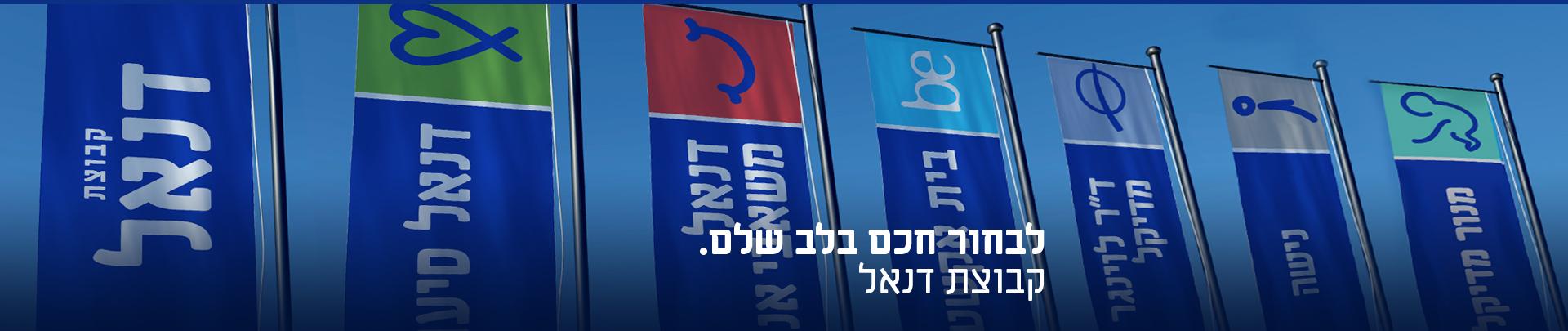 דגלי לוגו של חברות קבוצת דנאל. לבחור חכם בלב שלם